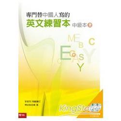 專門替中國人寫的英文練習本:中級本上冊(附朗讀光碟1片、互動光碟1片)