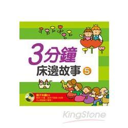 三分鐘床邊故事(5)(附CD):童話小百科