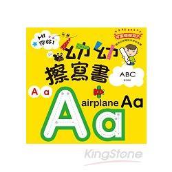 幼幼擦寫書:ABC書寫練習