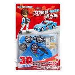 3D衝鋒迴力車《超級跑車》