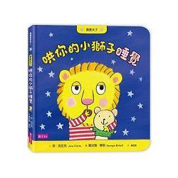 我長大了:哄你的小獅子睡覺