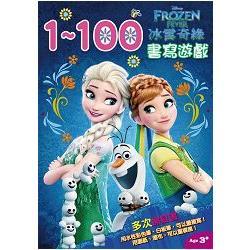 冰雪奇緣幼兒運筆練習描寫本-1-100書寫遊戲