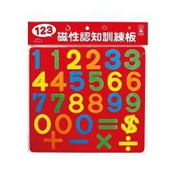 123-磁性認知訓練板*新版*