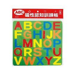 ABC-磁性認知訓練板(大寫)*新版*