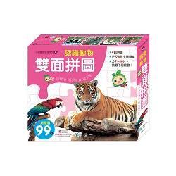認識動物:盒裝小拼圖