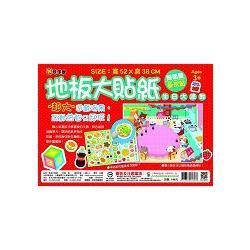 地板大貼紙:生日大派對/球球館