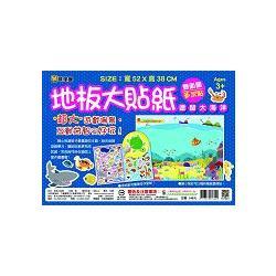 地板大貼紙:遼闊大海洋/球球館