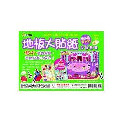 地板大貼紙:化妝舞會/球球館