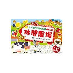 不一樣的塗鴉貼紙書:休閒農場(1套6冊)