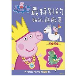 粉紅豬小妹 最特別的 貼紙遊戲書