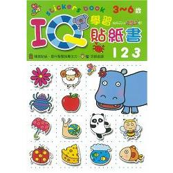 IQ學習貼紙書:123