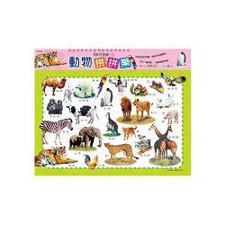 動物拼拼樂:80片拼圖