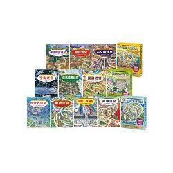 知識大迷宮套書1~10:古文明迷宮、進化迷宮、神話傳說迷宮、宇宙迷宮、昆蟲迷宮、自然遺產迷宮、故事迷宮