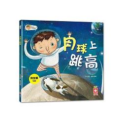 寶寶第一套科學繪本-月球上跳高【彩色書+故事CD】