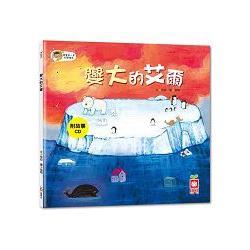 寶寶第一套科學繪本-變大的艾爾【彩色書+故事CD】