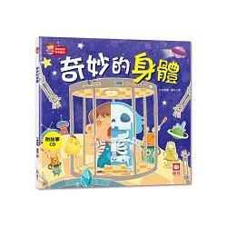 寶寶探索科學繪本-奇妙的身體【彩色書+故事CD】