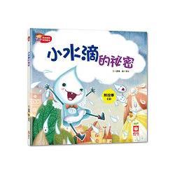 寶寶探索科學繪本-小水滴的祕密【彩色書+故事CD】