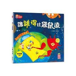 寶寶探索科學繪本-誰跳得比袋鼠遠【彩色書+故事CD】