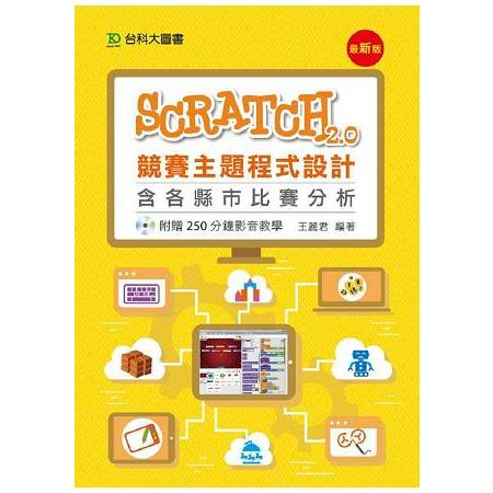 Scratch2.0競賽主題程式設計含各縣市比賽分析(附贈250分鐘影音教學)