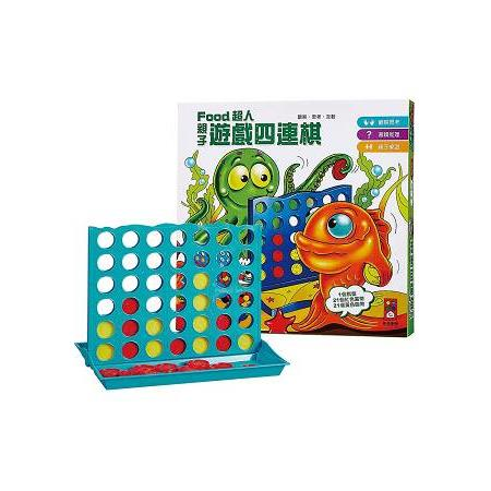親子遊戲四連棋-FOOD超人
