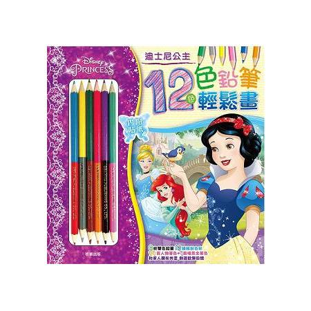 12色色鉛筆輕鬆畫 迪士尼公主