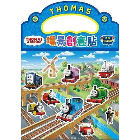 場景創意貼 湯瑪士小火車