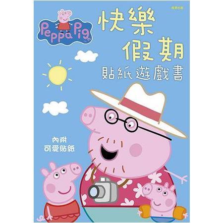 粉紅豬小妹 快樂假期 貼紙遊戲書