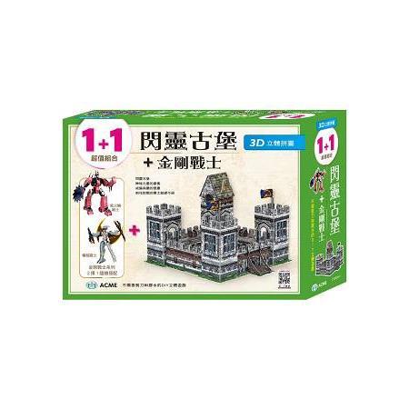 3D立體拼圖:閃靈古堡+金剛戰士