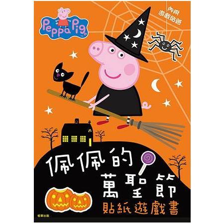 粉紅豬小妹佩佩的萬聖節貼紙遊戲書