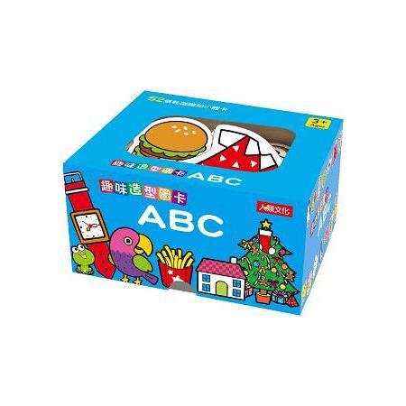 趣味造型圖卡:ABC