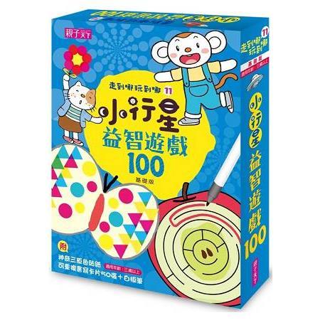 走到哪玩到哪11:小行星益智遊戲100