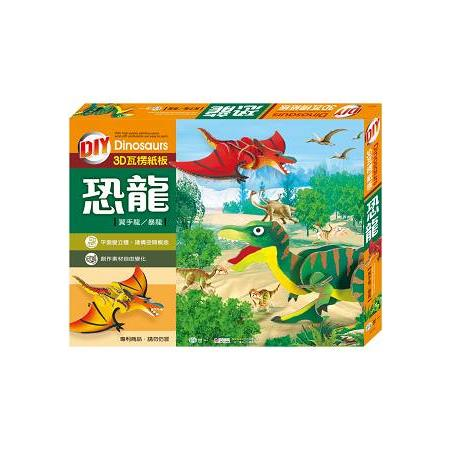手作3D瓦楞紙板:恐龍