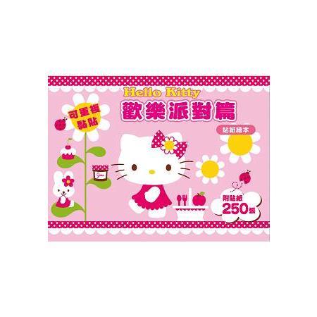 Hello Kitty 歡樂派對篇(可重複黏貼的貼紙繪本)