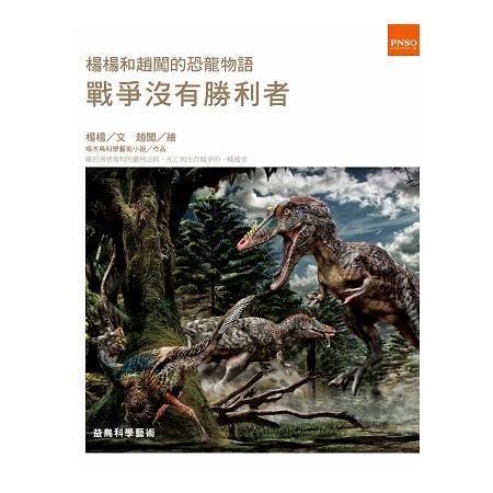 楊楊和趙闖的恐龍物語-戰爭沒有勝利者
