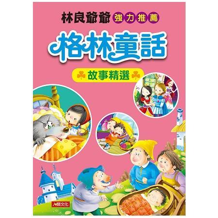 世界經典童話:格林童話故事精選