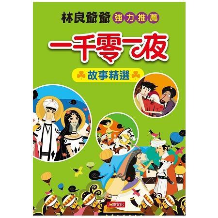 世界經典童話:一千零一夜故事精選
