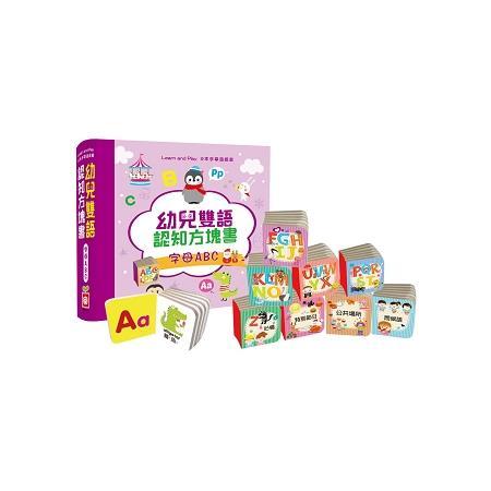 幼兒雙語認知方塊書:字母ABC【內含9本主題手掌厚紙書】