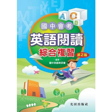 國中會考英語閱讀綜合複習(第2版)