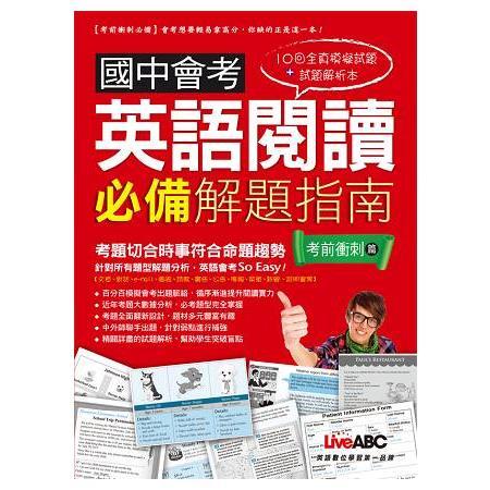 國中會考英語閱讀必備解題指南【考前衝刺篇】