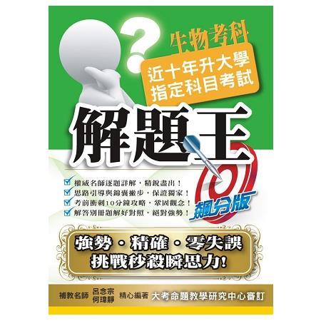 107升大學指定科目考試解題王:生物考科