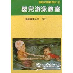 嬰兒游泳教室