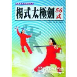 楊式太極劍56式