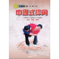 中國式摔角