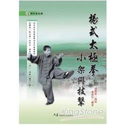 楊式太極拳小架與技擊(附DVD)