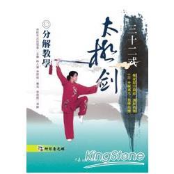 三十二式太極劍分解教學(附DVD)