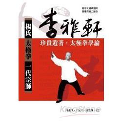 楊氏太極拳一代宗師:李雅軒珍貴遺著-太極拳學論