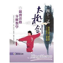 四十二式太極劍競賽套路分解教學(附DVD)