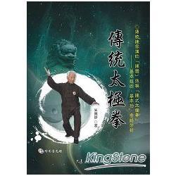 傳統太極拳(附DVD)