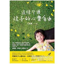 這樣守護孩子的心靈自由(贈「媽媽的心靈魔法」CD)
