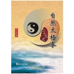 自然太極拳二十九式(附DVD)